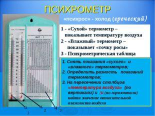 ПСИХРОМЕТР tсух = 230С tвлаж = 180С 1 - «Сухой» термометр – показывает темпер