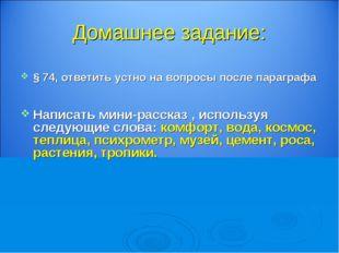 Домашнее задание: § 74, ответить устно на вопросы после параграфа Написать ми
