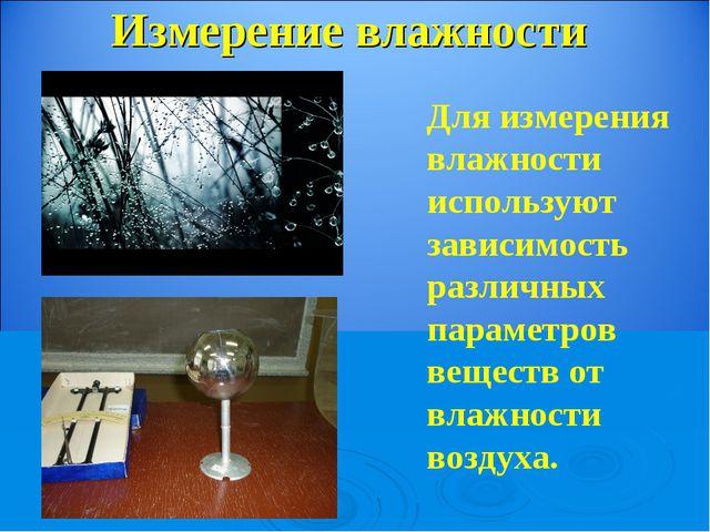 Измерение влажности Для измерения влажности используют зависимость различных...