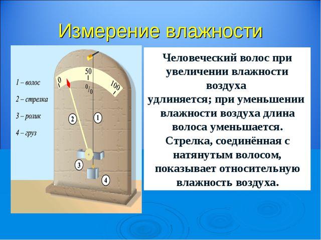 Измерение влажности Человеческий волос при увеличении влажности воздуха удлин...