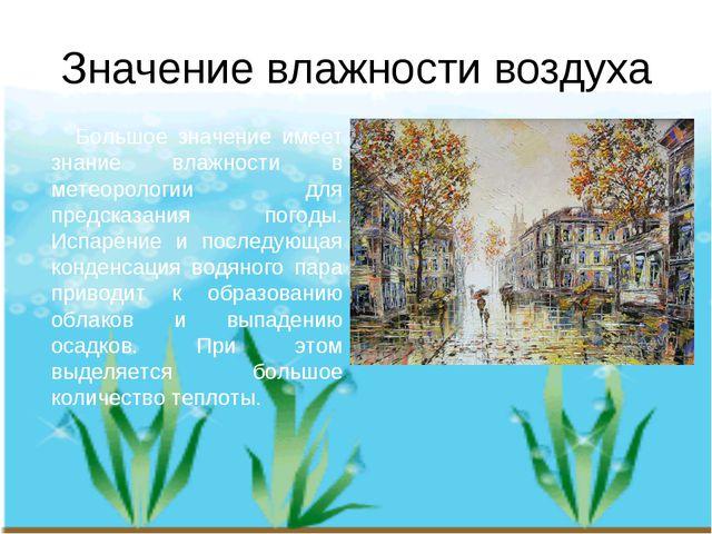 Значение влажности воздуха Большое значение имеет знание влажности в метеорол...