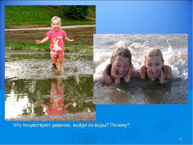 * Что почувствуют девочки, выйдя из воды? Почему?