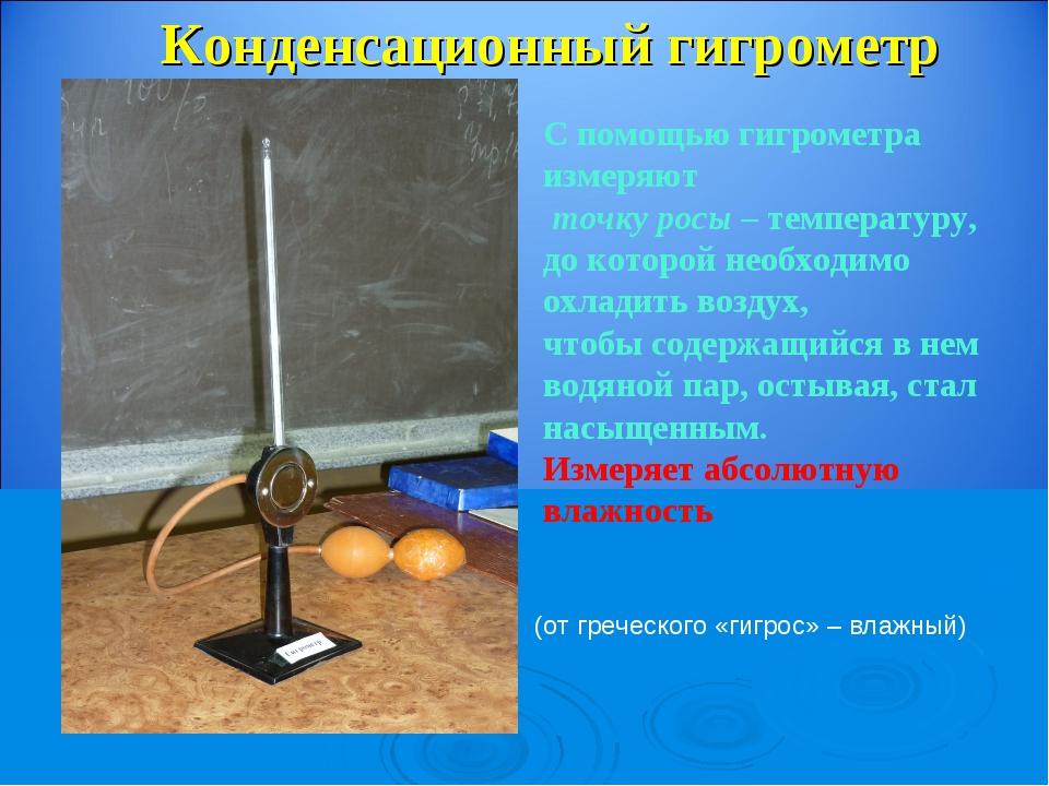 Конденсационный гигрометр С помощью гигрометра измеряют точку росы – температ...