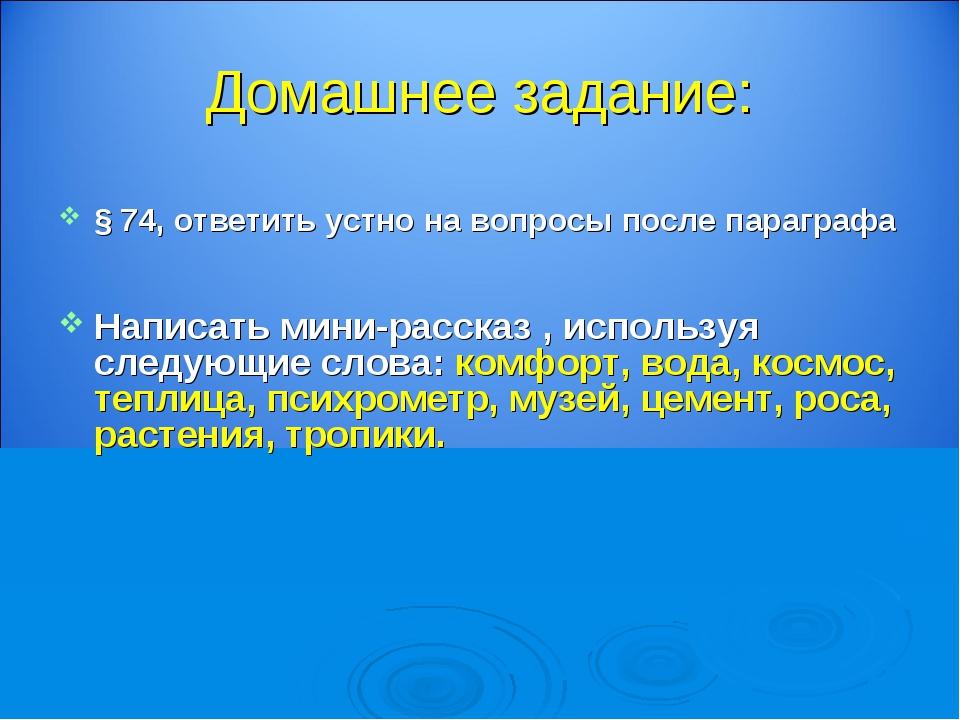 Домашнее задание: § 74, ответить устно на вопросы после параграфа Написать ми...