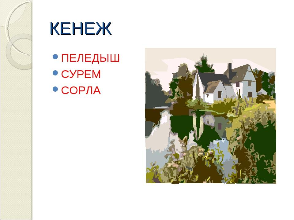КЕНЕЖ ПЕЛЕДЫШ СУРЕМ СОРЛА