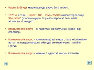Чарлз Бэббидж машинасында вирус болған жоқ. 1970 ж. алғаш Univax 1108, IBM –