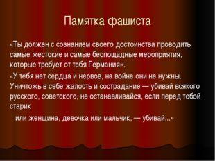 Памятка фашиста «Ты должен с сознанием своего достоинства проводить самые жес