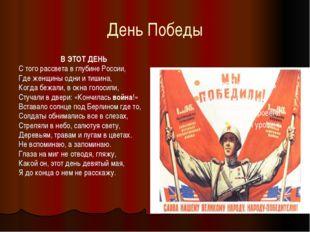День Победы В ЭТОТ ДЕНЬ С того рассвета в глубине России, Где женщины одни и