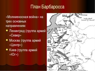План Барбаросса «Молниеносная война» на трех основных направлениях Ленинград