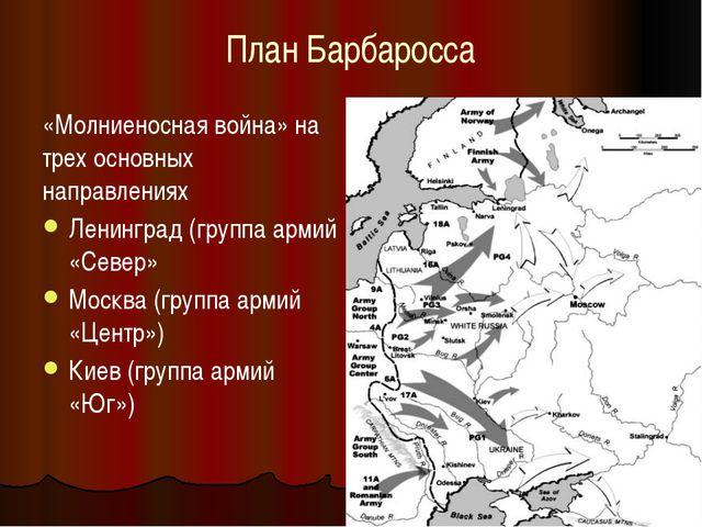 План Барбаросса «Молниеносная война» на трех основных направлениях Ленинград...