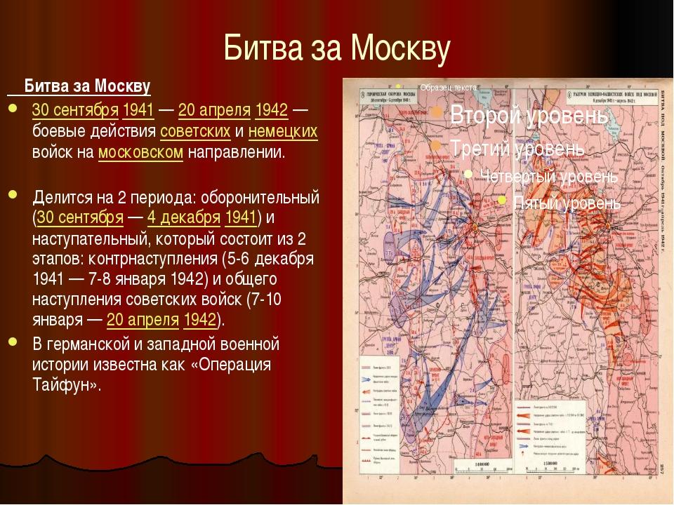 Битва за Москву Битва за Москву 30 сентября 1941 — 20 апреля 1942 — боевые де...