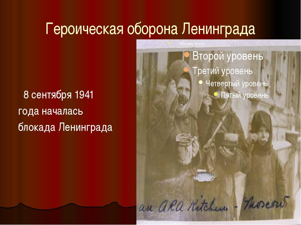 Героическая оборона Ленинграда 8 сентября 1941 года началась блокада Ленинграда