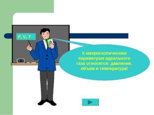 К макроскопическим параметрам идеального газа относятся: давление, объем и те