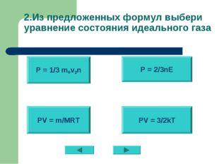 2.Из предложенных формул выбери уравнение состояния идеального газа P = 1/3 m