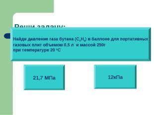 Реши задачу: Найди давление газа бутана (С4Н8) в баллоне для портативных газо