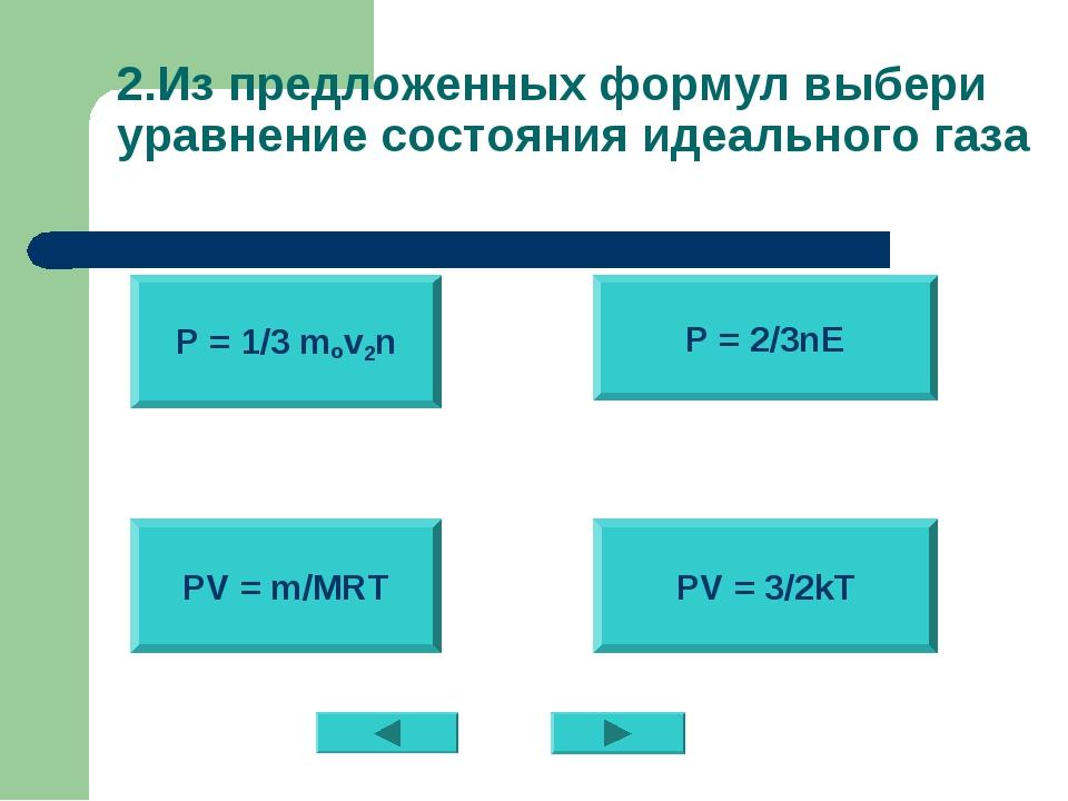2.Из предложенных формул выбери уравнение состояния идеального газа P = 1/3 m...