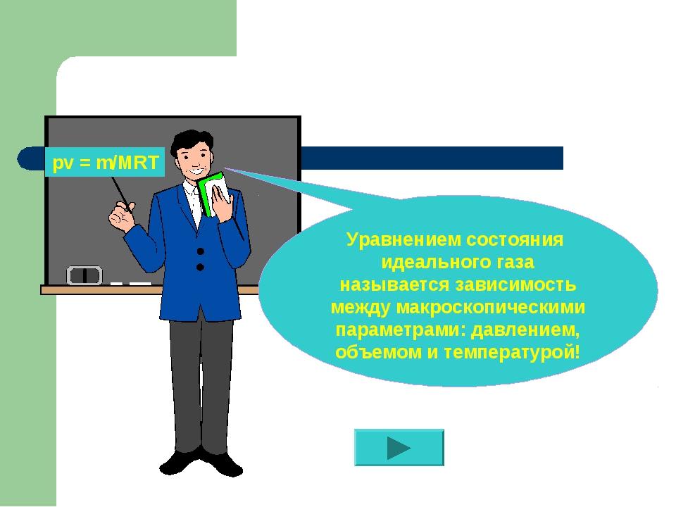 Уравнением состояния идеального газа называется зависимость между макроскопич...