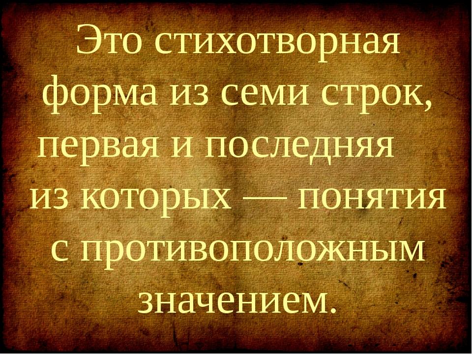 Это стихотворная форма из семи строк, первая и последняя из которых — понятия...