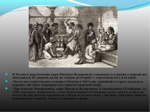 В России в царствование царя Михаила Федоровича уличенных в курении в первый