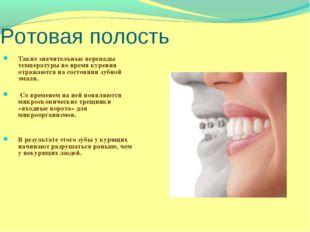 Ротовая полость Такие значительные перепады температуры во время курения отра