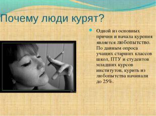 Почему люди курят? Одной из основных причин и начала курения является любопыт