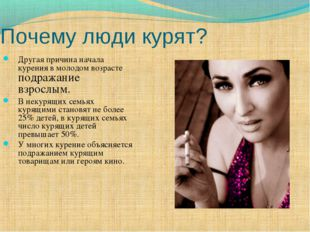 Почему люди курят? Другая причина начала курения в молодом возрасте подражани