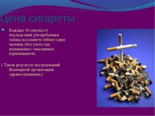 Цена сигареты Каждые 10 секунд от последствий употребления табака на планете