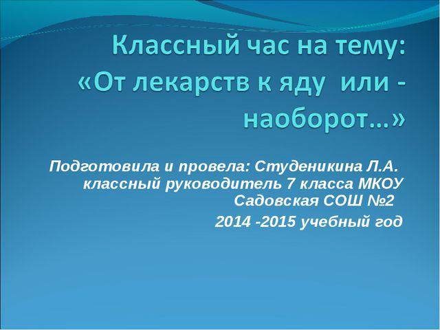 Подготовила и провела: Студеникина Л.А. классный руководитель 7 класса МКОУ С...