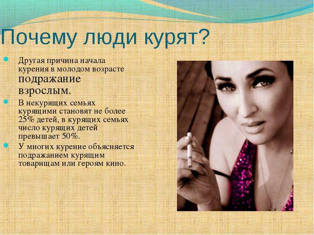 Почему люди курят? Другая причина начала курения в молодом возрасте подражани...