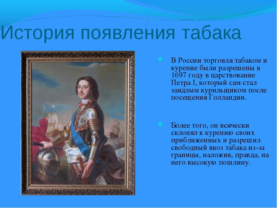 История появления табака В России торговля табаком и курение были разрешены в...