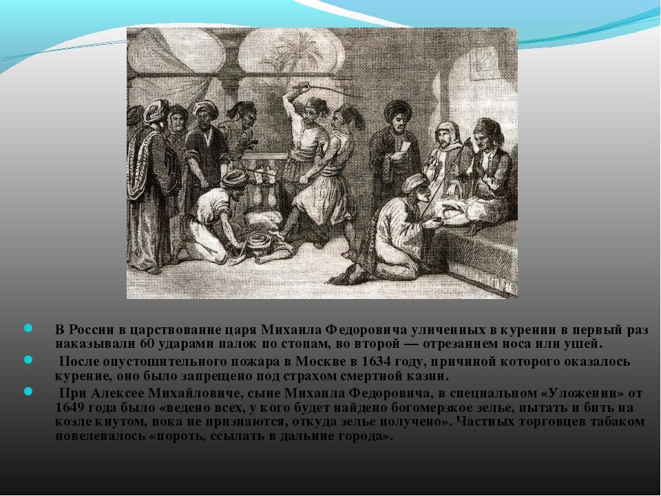 В России в царствование царя Михаила Федоровича уличенных в курении в первый...