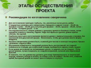 ЭТАПЫ ОСУЩЕСТВЛЕНИЯ ПРОЕКТА Рекомендации по изготовлению скворечника Для изго