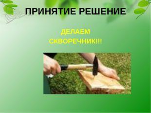 ПРИНЯТИЕ РЕШЕНИЕ ДЕЛАЕМ СКВОРЕЧНИК!!!
