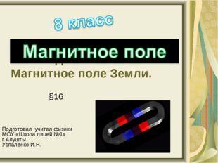 Постоянные магниты. Взаимодействие магнитов. Магнитное поле Земли. §16 Подгот
