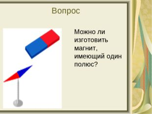 Вопрос Можно ли изготовить магнит, имеющий один полюс?