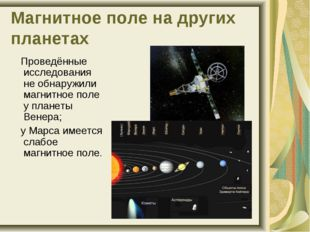 Магнитное поле на других планетах Проведённые исследования не обнаружили магн