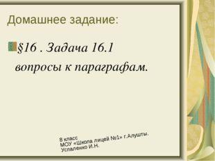Домашнее задание: §16 . Задача 16.1 вопросы к параграфам. 8 класс МОУ «Школа