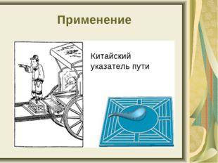Первый компас Применение Современный компас