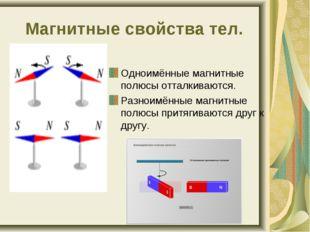 Магнитные свойства тел. Одноимённые магнитные полюсы отталкиваются. Разноимён