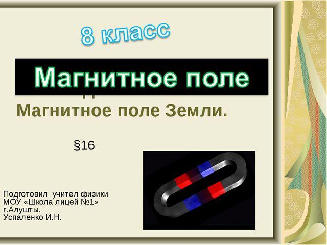 Постоянные магниты. Взаимодействие магнитов. Магнитное поле Земли. §16 Подгот...