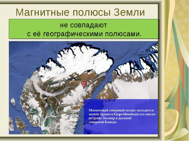 Магнитные полюсы Земли Южный магнитный полюс Земли удалён от Северного геогра...