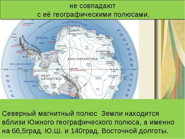 Северный магнитный полюс Земли находится вблизи Южного географического полюс...