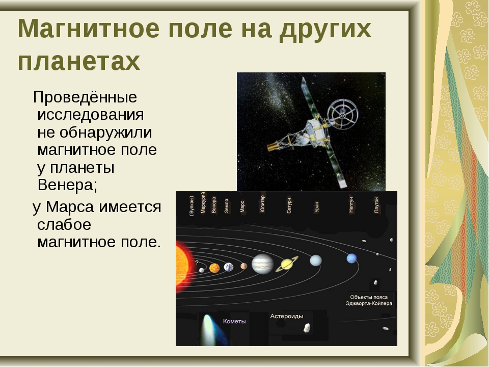 Магнитное поле на других планетах Проведённые исследования не обнаружили магн...