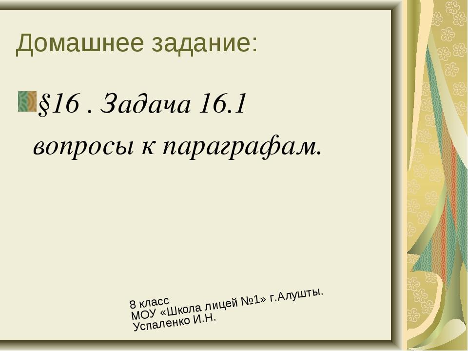 Домашнее задание: §16 . Задача 16.1 вопросы к параграфам. 8 класс МОУ «Школа...