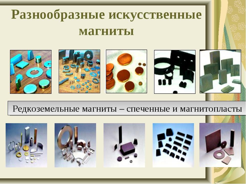 Разнообразные искусственные магниты Редкоземельные магниты – спеченные и магн...