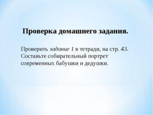 Проверка домашнего задания. Проверить задание 1 в тетради, на стр. 43. Состав