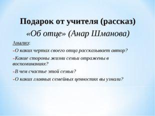 Подарок от учителя (рассказ) «Об отце» (Анар Шманова) Анализ: О каких чертах