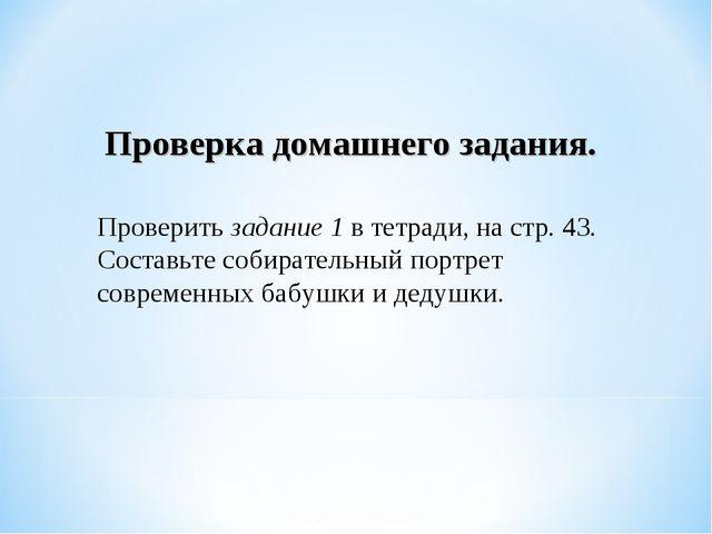 Проверка домашнего задания. Проверить задание 1 в тетради, на стр. 43. Состав...
