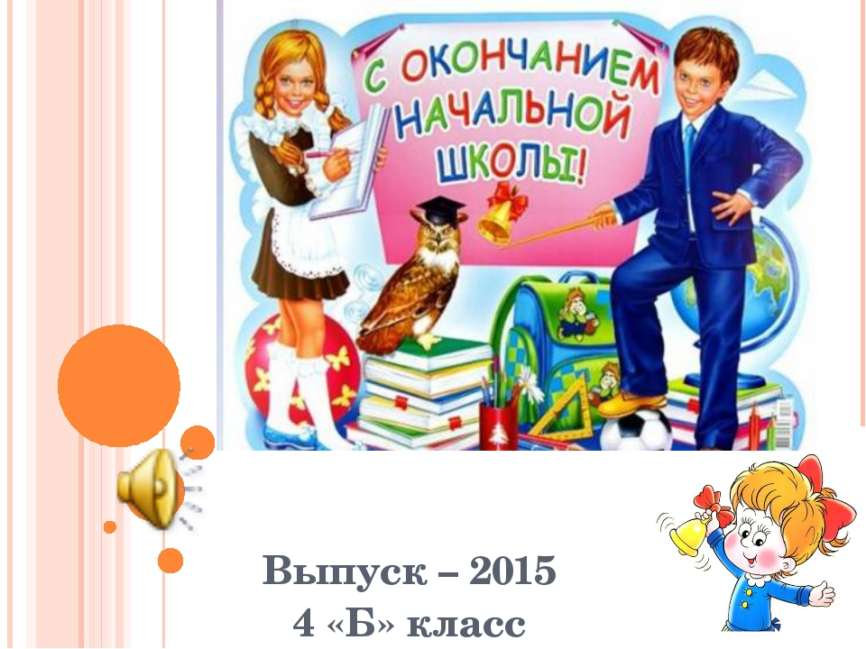 Выпуск – 2015 4 «Б» класс