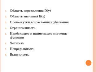 Область определения D(y) Область значений Е(у) Промежутки возрастания и убыва